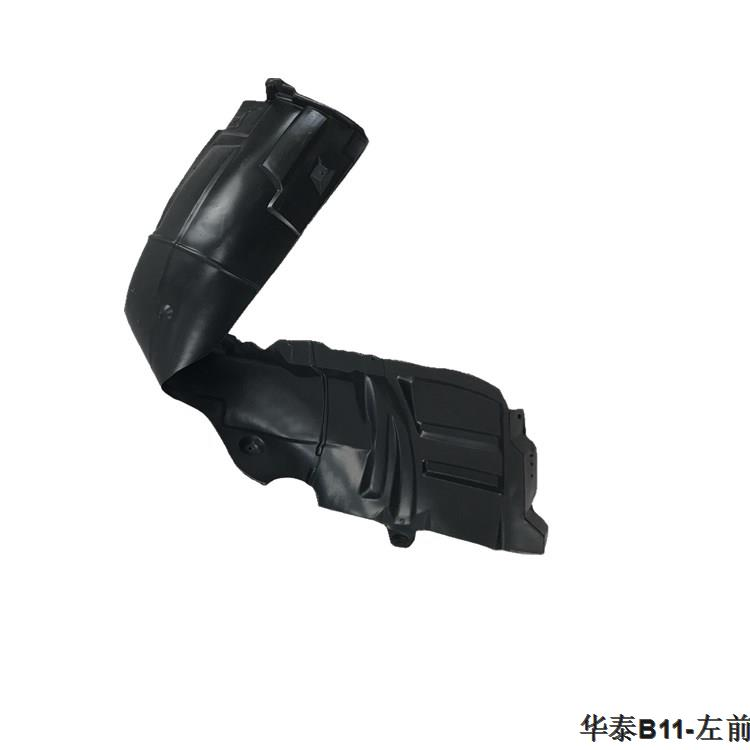 华泰B11 Inner fender for Hyundai HTB11 Front Left